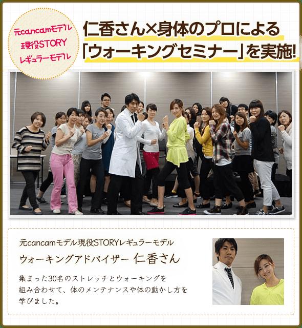 仁香さん×身体のプロによる「ウォーキングセミナー」を実施!