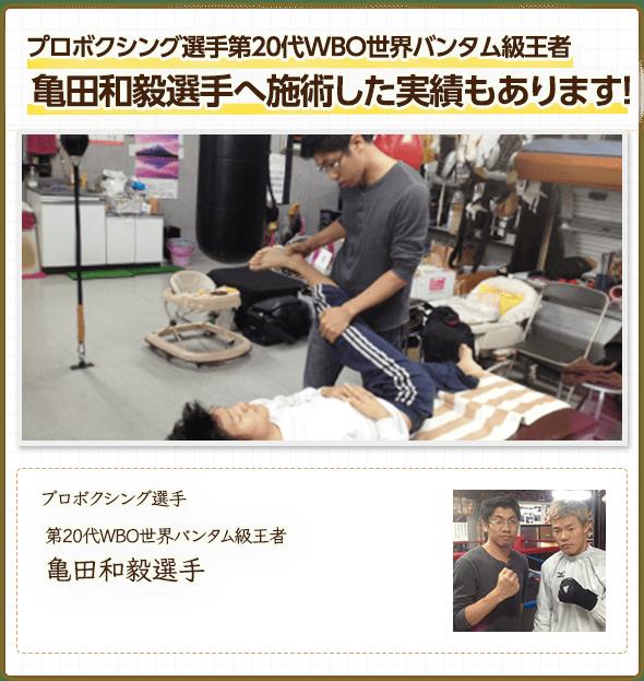 プロボクシング選手第20代WBO世界バンタム級王者亀田和毅選手へ施術した実績もあります!