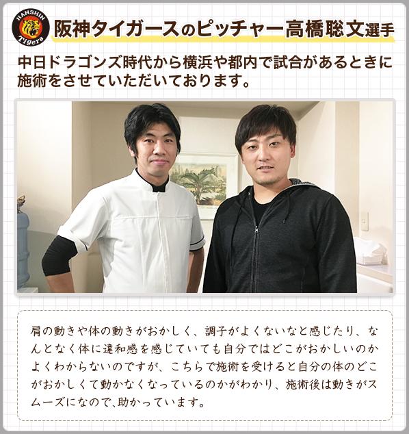 阪神タイガースの高橋聡文選手も施術させていただいております。