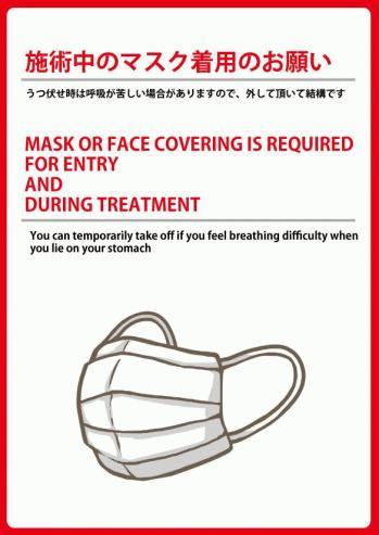 マスク着用のお願い.jpg