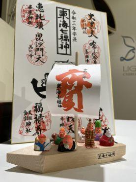 shichifukujin2.jpg